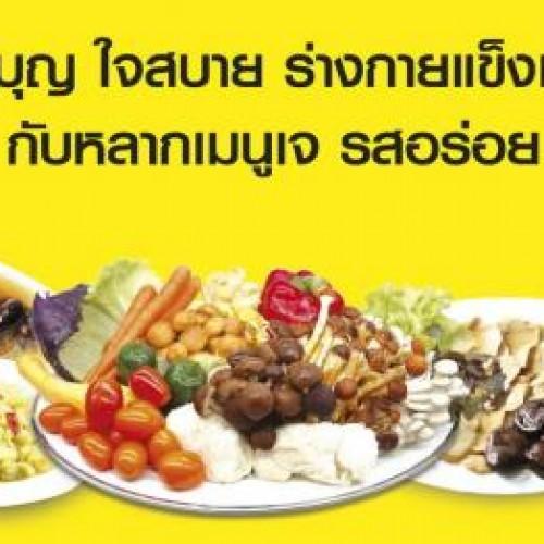 ทานเจเสริมบุญเทศกาลอาหารเจ 2557