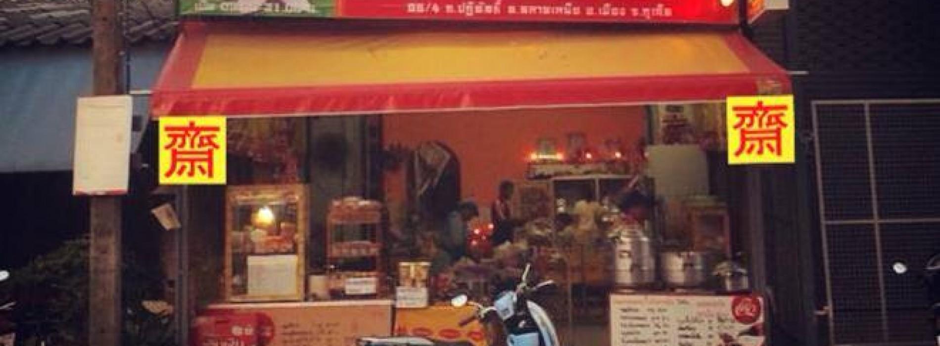 ร้านอาหารเจ ผิงอัน อาหารเจเพื่อสุขภาพ จังหวัดภูเก็ต
