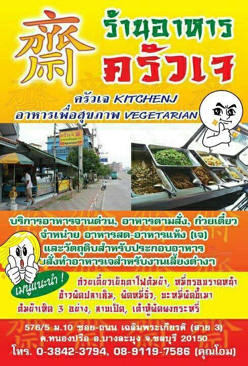 ร้านอาหารครัวเจ เพื่อสุขภาพ