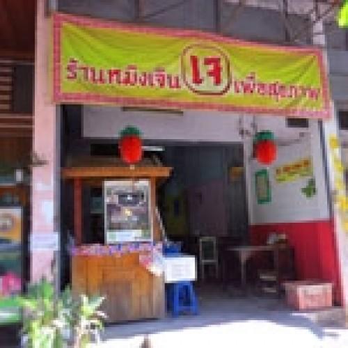 ร้านอาหารเจ หมิงเจิน ร้านอาหารเจ จังหวัดเชียงใหม่