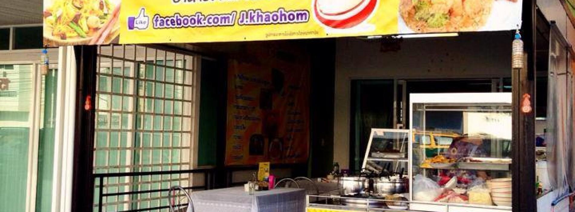 ร้านอาหารเจ เจข้าวหอม ร้านอาหารเจ ที่ไม่จำเจ แสนอร่อย กรุงเทพ