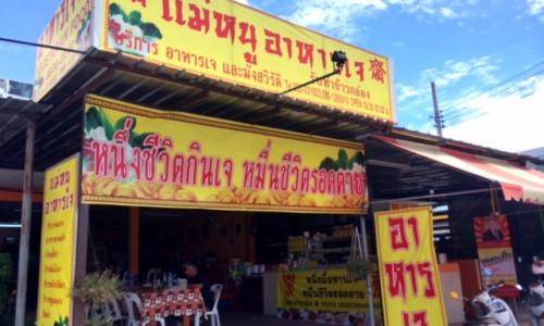 ร้านอาหารเจ แม่หนู พัทยา ก่อนถึง โรงเรียนเมืองพัทยา 7