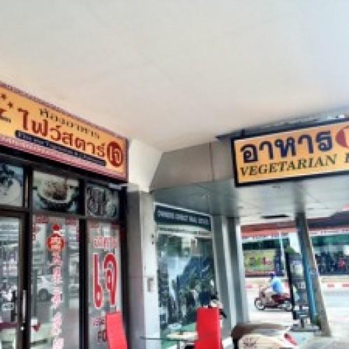ร้านอาหารเจ ไฟว์สตาร์ ร้านอาหารเจ แสนอร่อย จังหวัดชลบุรี