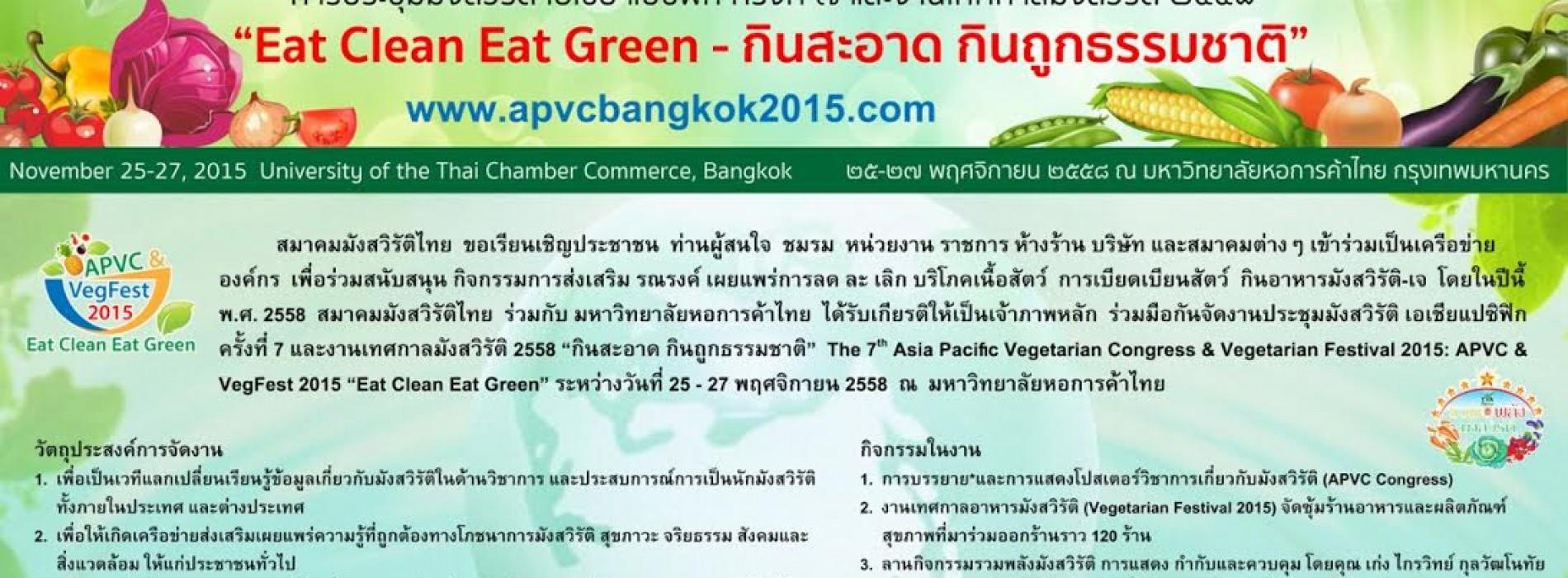 ขอเชิญร่วมงาน มังสวิรัติ เอเชียแปซิฟิก ครั้งที่ 7 และงานเทศกาลมังสวิรัติ 2558