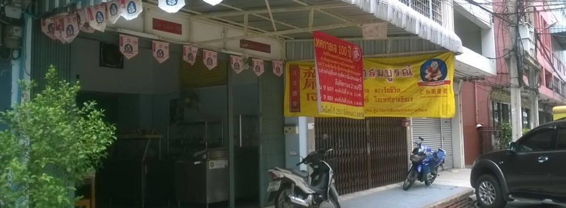 ร้านอาหารเจ ครัวกวนอิม ร้านอาหารเจ กรุงเทพ