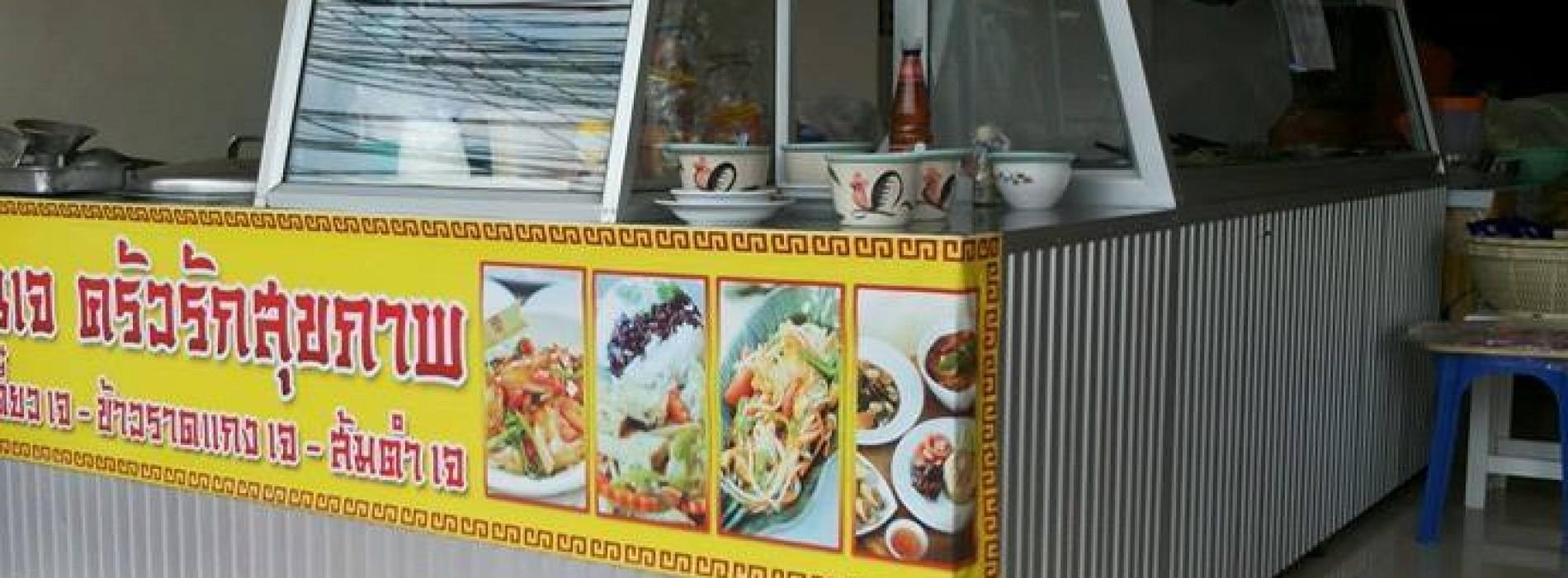 ร้านอาหารเจ ร้านครัวสุขภาพ(คุณจิ๋ว) ร้านอาหารเจ จังหวัดมหาสารคาม