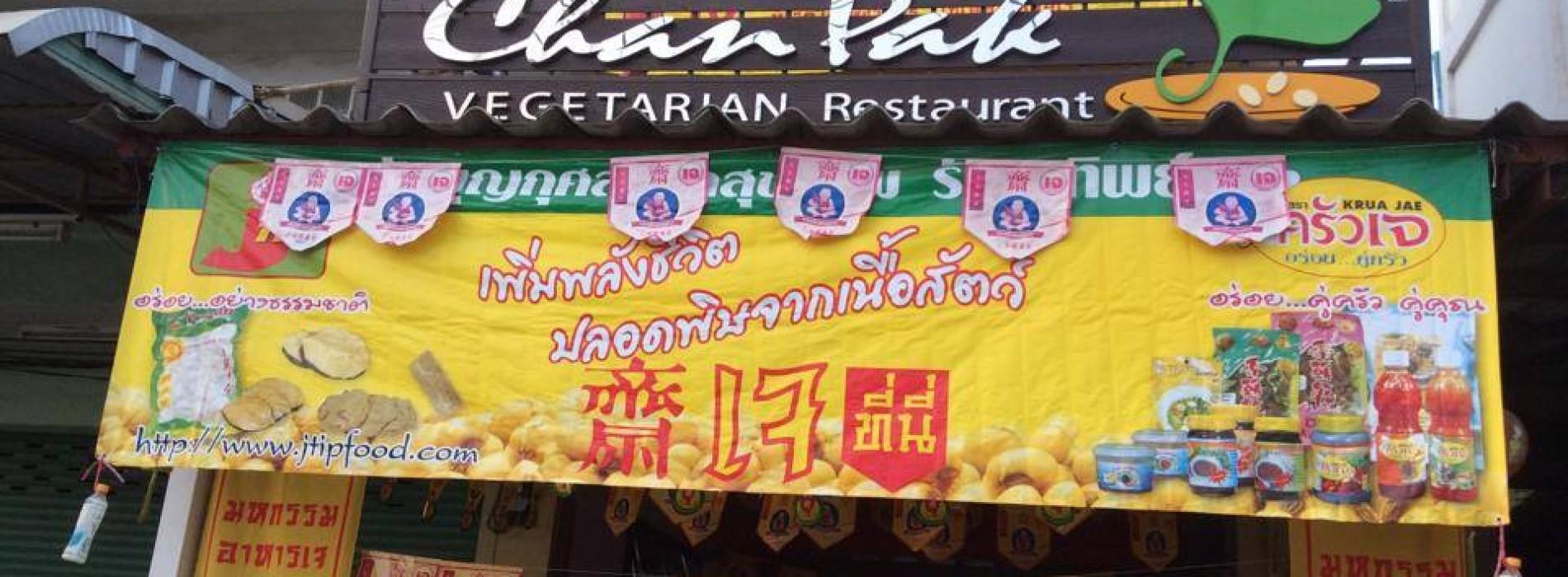 ร้านอาหารเจจานผัก ร้านอาหารเจ จังหวัดปทุมธานี