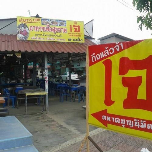 ร้านอาหารเจตุ่นกระแต ร้านอาหารเจ จังหวัดนนทบุรี