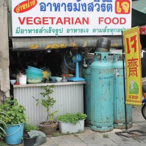 ร้านอาหารเจ ร้านมังสวิรัติ จักรวาล-ดินแดง ร้านอาหารเจ กรุงเทพ