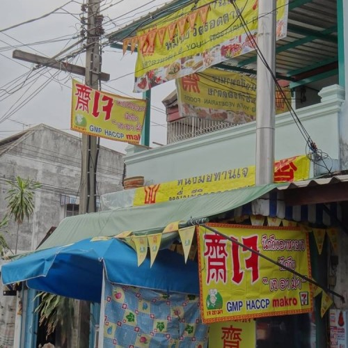 ร้านอาหารเจ หน่องอาหารเจ ร้านอาหารเจ กรุงเทพ