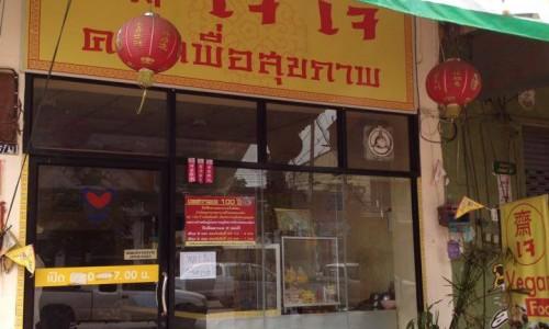 ร้านอาหารเจ เจเจ ร้านอาหารเจ จังหวัดอุดรธานี