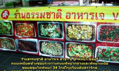 ร้านอาหารเจ ร้านธรรมชาติ สาขา 2 ร้านอาหารเจจังหวัดชลบุรี