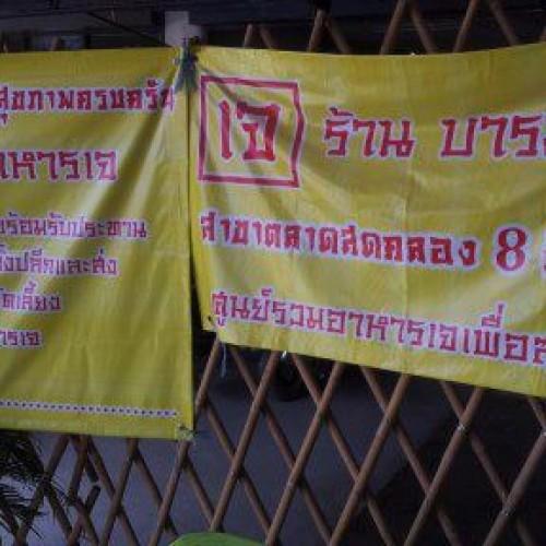 ร้านอาหารเจ ร้านบารมีบุญ ร้านอาหารเจจังหวัดปทุมธานี