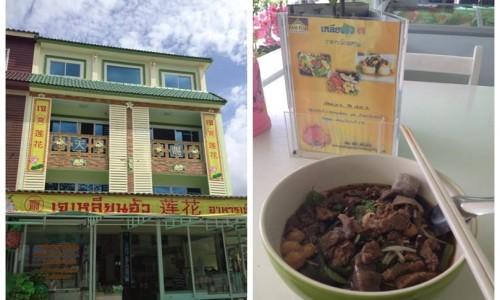 ร้านอาหารเจ ร้านเจเหลียนฮัว อาหารเพื่อสุขภาพ ร้านอาหารเจจังหวัดชลบุรี