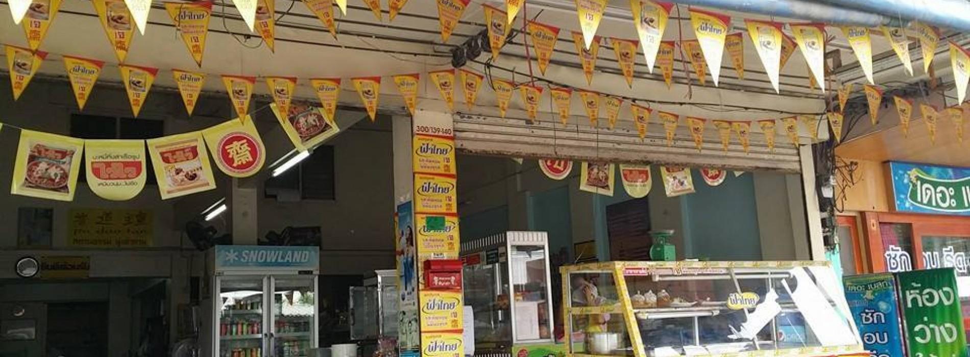ร้านอาหารเจ ร้านผู่เต้าถัน ร้านอาหารเจจังหวัดปทุมธานี