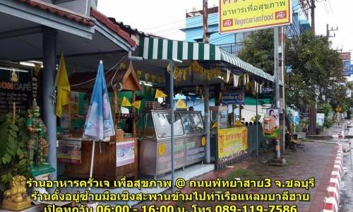 ร้านอาหารเจ ครัวเจเพื่อสุขภาพ ร้านอาหารเจจังหวัดชลบุรี
