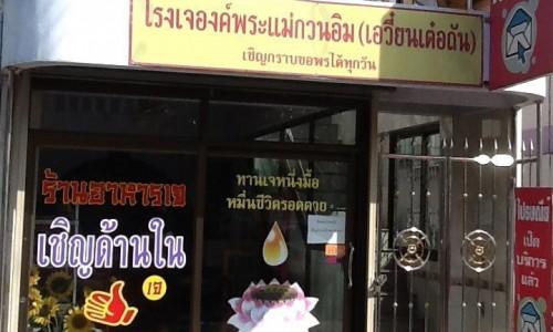 ร้านอาหารเจ พี แอนด์ พี ร้านอาหารเจจังหวัดปทุมธานี