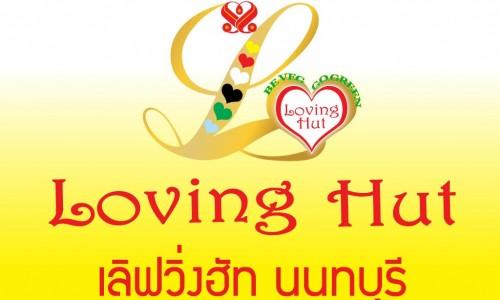 ร้านอาหารเลิฟวิ่งฮัท ร้านอาหารเจ นนทบุรี