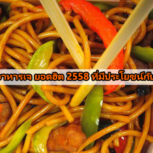 10 เมนูอาหารเจ ยอดฮิต 2558 ที่มีประโยชน์กับร่างกาย