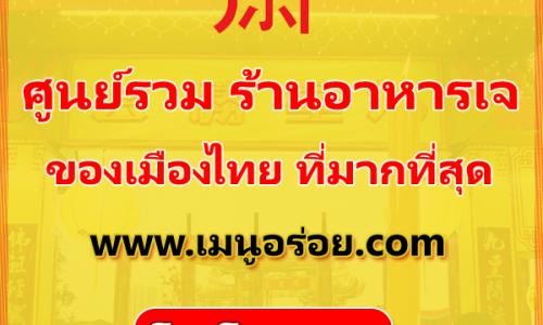 5 ร้านอาหารเจแสนอร่อย จังหวัดชลบุรี ที่คุณห้ามพลาด!