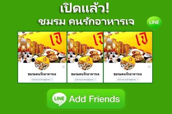 ร้านอาหารเจของเมืองไทย