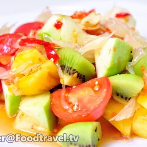 เมนูอาหารเจ  ส้มตำผลไม้ (อาหารเจ)