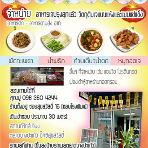 ร้านอาหารเจบางปะแก้ว กรุงเทพ
