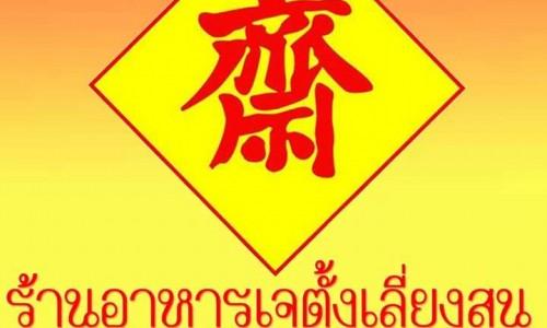 ร้านอาหารเจ ตั้งเลี่ยงสุน ร้านอาหารเจ ศรีราชา ชลบุรี